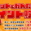 【9%還元!!】eBookJapanはすぐたま経由がお得!