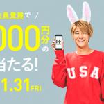 【2,500名に当たる!!】最大5,000円分のAmazonギフト券が当たる!キャンペーン