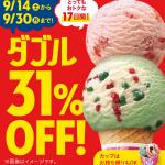 【31%OFF!!】サーティワンアイスクリーム ダブルが31%OFFで楽しめる!キャンペーン
