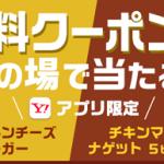 【80万名に当たる!!】マクドナルド チキンマックナゲット 5ピース無料クーポンが当たる!キャンペーン