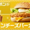 【80万名に当たる!!】マクドナルド人気商品の無料クーポンが当たる!キャンペーン