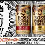 【当選!!】ボス コーヒーファーム1本無料クーポン当たった!