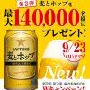 【最大14万名に当たる!!】第2弾!!新!麦とホッププレゼントキャンペーン