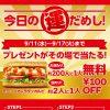 【1,000名に当たる!!】サブウェイ「モ~ッツァレラタッカルビ」無料クーポンが当たる!キャンペーン