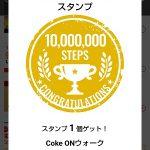 【Coke ON ウォーク】累計1,000万歩達成!スタンプGET!!