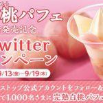 【1,000名に当たる!!】ミニストップ 完熟白桃パフェ無料クーポンが当たる!Twitterキャンペーン
