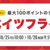 【最大11%還元!!】10/25~10/28 リーベイツフライデー開催!