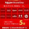 【1日限り!!】TVCM放映中!Rakuten Brand Day(楽天ブランドデー)エントリーでポイント5倍!