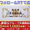 【1,000名に当たる!!】しまむら グループ共通商品券1,000円分が当たる!キャンペーン