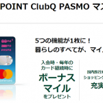 【ANA TOKYU POINT ClubQ PASMO マスターカード】1番還元額が高いポイントサイトを調査してみた!