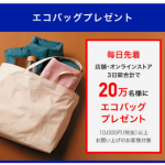 【20万名にプレゼント!!】ユニクロ エコバッグプレゼント!キャンペーン