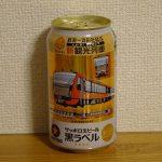 【コジ活!!】サッポロ生ビール黒ラベル缶無料クーポンを引換えてきた!