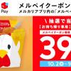 【超お得!!】メルペイ からあげクン39円クーポンが抽選で当たる!