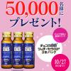 【5万名に当たる!!】チョコラBBリッチ・セラミド 3本パックが当たる!キャンペーン