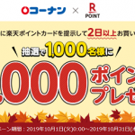 【1,000名に当たる!!】楽天ポイント1,000ポイントが当たる!楽天ポイントカード キャンペーン