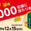 【応募してみた!!】合計1万名に当たる!タカノフーズ おいしいからこの笑顔キャンペーン