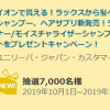 【7,000名に当たる!!】ラックス ヘアサプリ シャンプーコンディショナーセットが当たる!キャンペーン