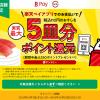 【最大550ポイントプレゼント!!】楽天ペイ×スシロー 実質最大5皿分還元キャンペーン