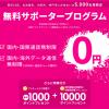 【毎月1,000ポイントもらえる!!】楽天モバイル 無料サポータープログラム 5,000名限定!!