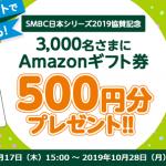 【3,000名に当たる!!】Amazonギフト券500円分プレゼント!SMBC日本シリーズ2019応援キャンペーン