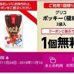 【当選!!】イオンお買物アプリでポッキー無料クーポンが当たった!