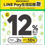 【最大12%戻ってくる!!】 LINE Pay生活応援祭