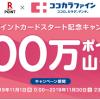 【100万ポイント山分け!!】ココカラファイン 楽天ポイントカードスタート記念キャンペーン