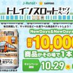 【1万名に当たる!!】サッポロ生ビール黒ラベル缶350mlが当たる!キャンペーン