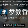 【日経歩数番】歩くだけでポイントがもらえるアプリについてまとめてみた!