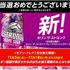 【当選!!】キリン・ザ・ストロング グレープスカッシュサワー 350ml缶 無料クーポンが当たった!