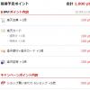 【ポイント大量GET!!】宮崎県木城町 宮崎県産豚切落し4kg(500g×8パック) お得にふるさと納税してみた!
