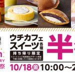【10月18日限定!!】ローソンのウチカフェスイーツが半額!ウチカフェ10周年感謝祭