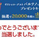 【当選!!】ギリシャヨーグルト パルテノ いちごソース入 無料引換クーポンが当たった!