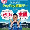 【最大20%戻ってくる!!】10月5日限定 PayPay感謝デー