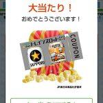 【当選!!】NewDays トレインスロットキャンペーンでサッポロ生ビール黒ラベル缶無料クーポン当たった!