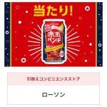 【当選!!】赤玉パンチ350ml缶 無料クーポンが当たった!