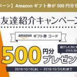 【Amazonギフト券コード500円分もらえる!!】ふるなび友達紹介キャンペーン