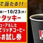 【20万名に当たる!!】KFC 「挽きたてリッチコーヒー」 無料お試し券が当たる!キャンペーン