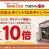 【楽天ポイント10倍!!】ロイヤルホスト&カウボーイ家族 秋のポイント10倍キャンペーン