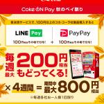 【期間中最大800円相当!!】毎週最大200円相当戻ってくる!Coke ON Pay 秋のペイ祭り