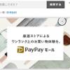 【PayPayモール】1番還元率が高いポイントサイトを調査してみた!