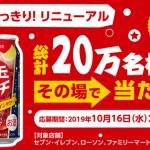 【20万名に当たる!!】赤玉パンチ350ml缶 無料引換えクーポンが当たる!キャンペーン