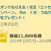 【11,800名に当たる!!】花王「エッセンシャル flat」プレゼント!キャンペーン