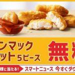 【50万名に当たる!!】「チキンマックナゲット5ピース」無料クーポンが当たる!キャンペーン