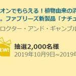 【2,000名に当たる!!】ファブリーズ・ナチュリス プレゼント!キャンペーン
