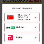 【登録方法!!】Coke ON Payに『LINE Pay』を決済サービスとして登録してみた!