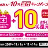 【ドラッグストア限定!!】d払い10%還元キャンペーン