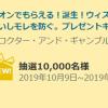 【1万名に当たる!!】ウィスパー うすさら安心プレゼント!キャンペーン
