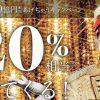 【最大20%相当戻ってくる!!】PayPayモールで100億円相当あげちゃうキャンペーン