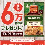 【6万名に当たる!!】「SPICE&HERBシーズニング 鶏の香草焼き」無料引換券が当たる!キャンペーン